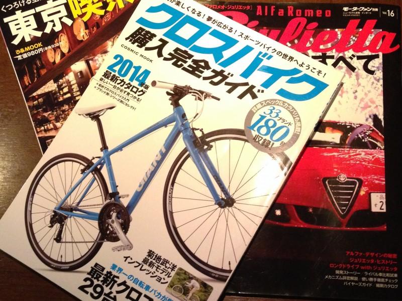 クロスバイク本